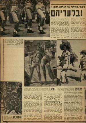 העולם הזה - גליון 1331 - 18 במרץ 1963 - עמוד 13 | —ו ^וו-יזוזי ^ן וו ^ייוו יזו — — י? 1יו ר <זי דז ״ז — 1 > 1ו ביחסי •הציבור שד מעתת־בטחון 1 ובלעדיהם פלדה, עוברות מסלול מכשולים. ־,ו רק צירן האשד, הגברי, של