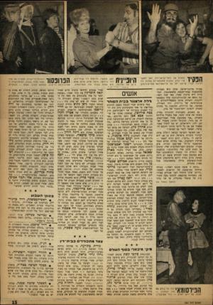 העולם הזה - גליון 1331 - 18 במרץ 1963 - עמוד 15 | הפסיד התמים של סתס-יום־של־חול, הפך לקאס־׳ טרו נורא. מסכות פופולאריות אחרות היו דה־גול וקנדי, שייצגו יחד את טריומוויראט אחרית־הימים. בעיות מדינת־ישראל, אותן היא