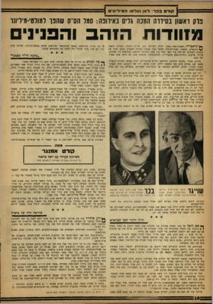 העולם הזה - גליון 1331 - 18 במרץ 1963 - עמוד 16 | קור טבבר: לאן נעלמו ה מילין! , נו ס ואשון בסיווה הגנה גרים נ איוונ ה: סגר הס״ ס ש הנו למ1לטי=מיליו 1ר מזוודות הז ה ב והפנינים •י* וף־אפריל —ראשית־מא׳י 1945