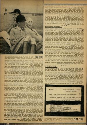העולם הזה - גליון 1331 - 18 במרץ 1963 - עמוד 17 | — את סאלי מאיר, קסטנר ומק־קללנד, כדי שהקורא הוא מזכיר כמר. פעמים אישים אחרים יתרשם מקשריו החשובים של בכר. בתור משתתפי ״הפעולה העילאית״ להצלת יהודים נזכרים, חוץ