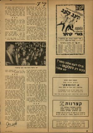 העולם הזה - גליון 1331 - 18 במרץ 1963 - עמוד 2 | קודם כל עלי לבקש את סליחתך. אם אתה אחד מאותם אלפי הקוראים הבאים ביום ג׳ בערב במיוחד למרכזי תל־אביב כדי לקנות את גליון העולם הזה, מייד עם צאתו ממכבש הדפוס — הרי