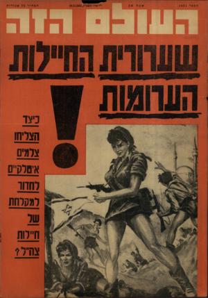 העולם הזה - גליון 1331 - 18 במרץ 1963
