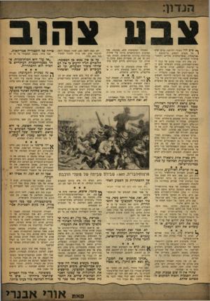 העולם הזה - גליון 1331 - 18 במרץ 1963 - עמוד 5 | כים היו גיבורי ילדותנו. עולם שלם של מכבים וקנאים, בר־כוכבא ו־ גאריבאלדי, אנשי־מחתרת איריים ולוחמי- שיחדור הולנדיים. בין אלה היה שמור מקום של כבוד