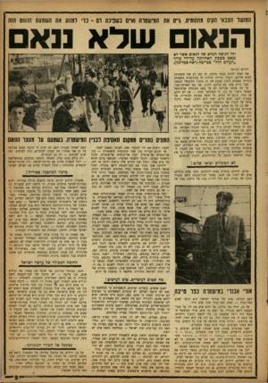 העולם הזה - גליון 1331 - 18 במרץ 1963 - עמוד 9 | המושר הצבאי הקים מחסומים ס את המישטדה ואיים בשפיכת דם ־ בדי למנוע את השמעה הנאום הזה הנאום שלא ננאס זהו הנוסח המלא של הנאום אשר לא ננאם כשבת האחרונה על־ידי