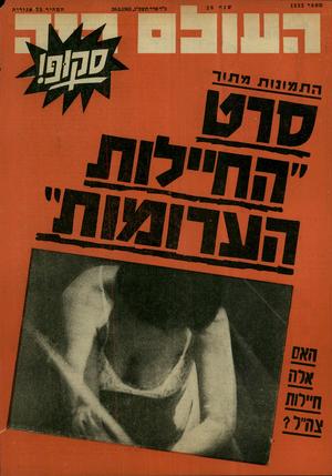 העולם הזה - גליון 1332 - 20 במרץ 1963