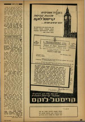 העולם הזה - גליון 1333 - 27 במרץ 1963 - עמוד 10   1שיזון ה שג׳ (המשך מעמוד )6 אסת /רנ 0כ 7י כזו7 ק 1יסנ 1ל ל 1ק ם !071׳ ו ^ י ס /א אנו גאים להגיש א ת חוות״דעתו של סוכננו באנגליה, ה או מ ר: מכונות הכביסה
