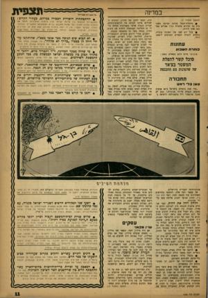 העולם הזה - גליון 1333 - 27 במרץ 1963 - עמוד 11   במדינה (המשך מעמוד )7 ס מינהלת־הנמל מכינה תביעה משפטית בה תדרוש מחברת עתיד סצויים בסך 200 אלף לירות. • בכל יום שבו אין האוניה עובדת, נגרמים להברה הפסדים