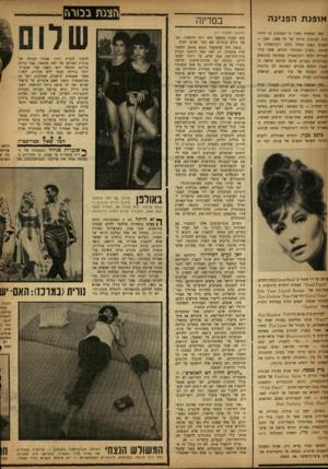 העולם הזה - גליון 1333 - 27 במרץ 1963 - עמוד 12   או פנ תהפנעה מאז ומתמיד נאמר כי הפנינים הן ידידותיה הטובות ביותר של כל אשה, ואכן — לאביב 1963 בחרה הלנה רובינשטיין ב־פנינה. .סגנון הפנינה״ החדש, אשר עליו
