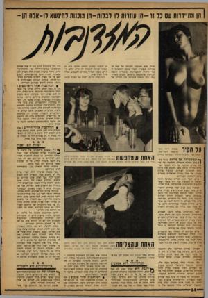 העולם הזה - גליון 1333 - 27 במרץ 1963 - עמוד 14   הן מתיידדות עם נר זר-הן עוזרות לו לבלות-הן ננוננות להינשא לו־אלה הן- חו״ל. אלא שאופיין המיוחד של שתי הצעירות שנעצרו, העמיד בפעם הראשונה לאור זרקורי ההתעניינות