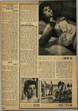 העולם הזה - גליון 1333 - 27 במרץ 1963 - עמוד 15   הרצליה, למשל, צולמה בעירום על־ידי הסטודנט הניגרי אג׳לה שביקר בארץ לפני כשנתיים וחצי, במסעו סביב העולם על־גבי קטנוע. הוא עצמו נשאר חייב כספים במספר