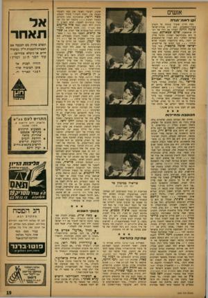 העולם הזה - גליון 1333 - 27 במרץ 1963 - עמוד 19   אנשים ^זקן לאות ־ תודה בעת הדיון שנערך בכנסת על תקציב משרד־המשפטים, תבע ח״ב אגודת־ישראל שדמה לורנץ לשחרר את דודו של יום־ לה שוחמאבר, שלום שטארקס, בטענו כי הוא