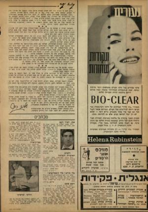 העולם הזה - גליון 1333 - 27 במרץ 1963 - עמוד 2   ״ידוע לכם כי העולם הזה הוא העתון הנקרא ביותר בסגל הקצונה של צה״ל,״ כתב לי השבוע, במכתב אישי, קצין בכיר• .על כן גם רובצת עליכם אחריות מיוחדת. ״והנה, בשבועות