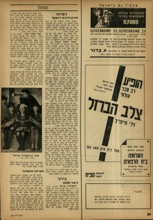 העולם הזה - גליון 1333 - 27 במרץ 1963 - עמוד 20   בישראל אממת דמויות ה חיי ם חיי בי םלהמשך 11^0 0 4 3 2 25 0010111 עבור שקופיותצבעוניות סרט צבעוני להסרטה במצלמות של 8מ״מ, המעניק לך הנאה מיוחדת הודות לדיוק