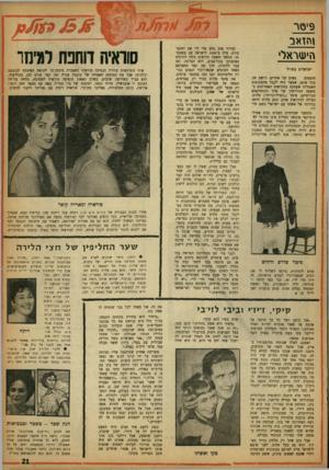 העולם הזה - גליון 1333 - 27 במרץ 1963 - עמוד 21   9י 0ר 1חז א ב הי שראלי ישראלים בחו״ל נשים של אחרים. רושם זד״ חוסמים בכל אופן, אפשר היה לקבל מהעתונות האנגלית שעסקה בחודשים האחרונים במשפט הגירושין של מלך