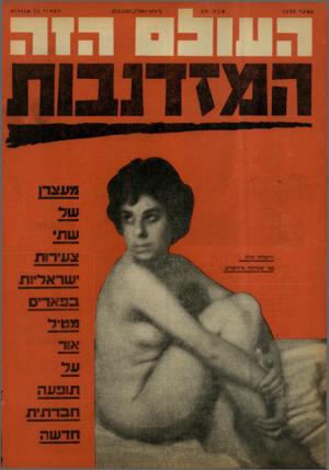 העולם הזה - גליון 1333 - 27 במרץ 1963 - עמוד 24   שנה מספר 1333 המחיר 75אגורות הרצליה זניו? - כפי שצולמה בירושלים. אוד תו פעה חפר ת־ ת חד