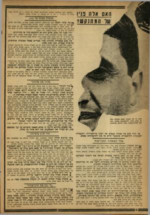 העולם הזה - גליון 1333 - 27 במרץ 1963 - עמוד 6 | משמע: הטילים ופצצות־האטום. 1קרוב לוודאי כי מצריים משתדלת לייצר פצצות־אטום משלה. … כאשר נפוצו בעולם השמועות כאילו מייצרת ישראל פצצת־אטום משלה, קבעו המומחים