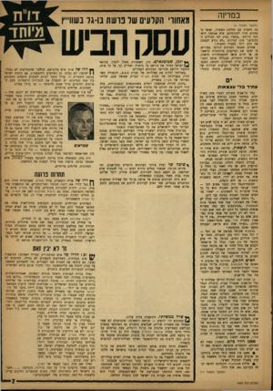 העולם הזה - גליון 1333 - 27 במרץ 1963 - עמוד 7   במדינה (תמשך מעמוד )4 מה החברה עם החלטת הפשרה, ואנשי ה־צודתים חזרו למטוסיהם. אלא שמשהו היש־תנה ברוחם .״עכשיו נטוס לפי הכללים הכתובים,״ סינן קברניט .״לא נקרע