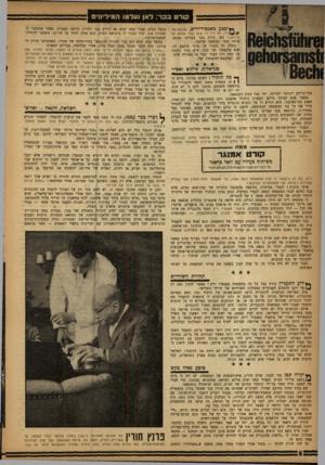 העולם הזה - גליון 1333 - 27 במרץ 1963 - עמוד 8   קו רטבכר: ל אן נ על מו המיליונים **יבצע מאנפרד־וייס, שבוצע על־ ידי, לא היה לו שום קשר שהוא עס אייכסן,״ טען קורט בכר בעדותו בכתב, אותר, מסר במשפט אייכמן. בפרק