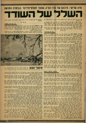 העולם הזה - גליון 1333 - 27 במרץ 1963 - עמוד 9   כדק שלישי: מיבצעושל קצין הס״ס,שהפו למולטי־מיליונו בגרמניה החדשה השרד שד השודד עמד קורט בכר עצמו. בין השאר ניתנה לנאמנים הזכות לקבוע מה גודל הרווחים ואת דרך