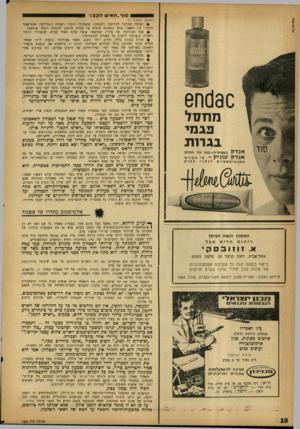 העולם הזה - גליון 1334 - 3 באפריל 1963 - עמוד 10 | טל־אריאל• ססוף ״ חאשהקנון׳ (המשך מעמוד )7 • המוסד המרכזי למודיעין ולבטחון, שתפקידו הוגדר רשמית כ״מודיעין אסטראטגי מקיף.״ בין השאר: פיקד הממונה אישית על לכידת