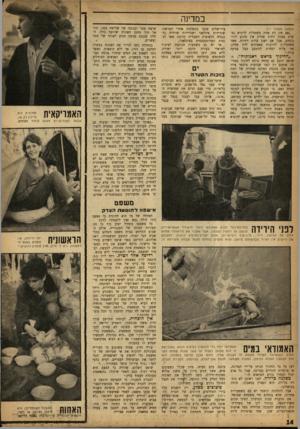 העולם הזה - גליון 1334 - 3 באפריל 1963 - עמוד 14 | במדינה (המשך מעמוד )11 ״אם אין דת אחת משתדלת לרכוש נפשות מעדה דתית אחרת אין מקום לוויכוחים. אבל אם ישנן עדות דתיות, אשר משתדלות להרבות מאמינים לדת שלהן, אזי,