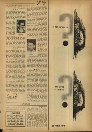 העולם הזה - גליון 1334 - 3 באפריל 1963 - עמוד 2 | מדוע הוא מסתתר? בשיא שביתת אצ״א, פגש אחד מעורכי העולם הזה במיקרה בפקיד בכיר של אל־על. הלה הניד בראשו ברחמנות .״הנר, היתרי לכם הזדמנות מצויינת לתקן את היחסים