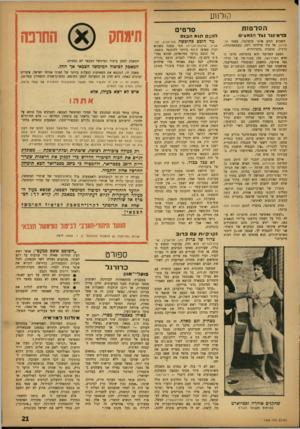 העולם הזה - גליון 1334 - 3 באפריל 1963 - עמוד 21 | קולנוע הסר טו ת פו־מ־נגר נגדר.נא צ• ס השבוע הגיע אוטו פרמינגר, במאי אכ־סודוס, אל עיר מולדתו וינה׳ כשבאמתחתו, כרגיל, תוכנית גרנדיוזיות. הפעם המדובר הוא בהסרטת