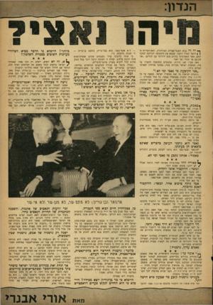 העולם הזה - גליון 1334 - 3 באפריל 1963 - עמוד 5 | ך * יה זה נביא האנטי־שמיות המודרנית, ראש־העיריה ה} ן ווינאי קארל לואגר, שמצא את התשובה הקולעת למקטרגים, אשר האשימוהו בקיום מגע ידידותי עם יהודים :״אני הק!בע מי