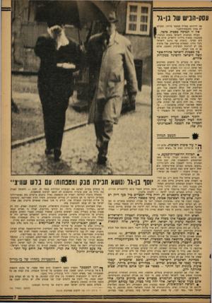 העולם הזה - גליון 1334 - 3 באפריל 1963 - עמוד 7 | עסק-הביש של בן־גל את ידידותם באורח המעשי ביותר, ומעולם לא נסוגו מהבטחותיהם.״ ׳אין זו תמיכה כספית כלבד. ן העזרה הגרמנית לישראל בשטח הכלכלי,, מסתכמת במאות
