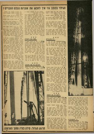 העולם הזה - גליון 1334 - 3 באפריל 1963 - עמוד 9 | הגילוי בכוכב? 5איך לחפש את אוצרות הנכם החבויים? נתגלתה באר נפט חדשה המסוגלת לספק 240 חביות ליממה, דהיינו — הבאר הגדולה ביותר בישראל. @ נמצאו שדות־נפט חדשים,