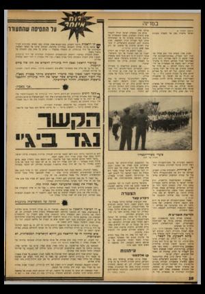 העולם הזה - גליון 1335 - 7 באפריל 1963 - עמוד 10 | במדינה (המשך מעמוד )8 ישראל מייצרת נשק של השמדה המונית חשוב מכל: הנשיא קנדי קבע עמדה פסקנית לגבי הבעייה, במסיבת־העתונים שלו. אחרי שקבע כי לדעת אמריקה קיים כרגע