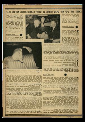 העולם הזה - גליון 1335 - 7 באפריל 1963 - עמוד 11 | במפא״י נגד ביג״ אחרי סילוק הממוש על שוותי־הבטחון כתוצאה מפרשת בן־גל נסיגה זמנית: מינויו של הממונה החדש על שירותי הבטחון. תחת מינוי־קבע, הודיע על מינוי זמני.