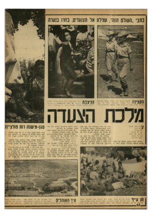 העולם הזה - גליון 1335 - 7 באפריל 1963 - עמוד 12 | כתבי ״העולם הזה״ ,שנירוו אל הצועדים, בחרו בנערה חבושה בכובע רחב שוליים צועדת סגן־משנה J J I ? 6רות׳ מאחורי מחלקתה, נותנת את הקצב לצעידה. מחוץ לצערה היא קצינת