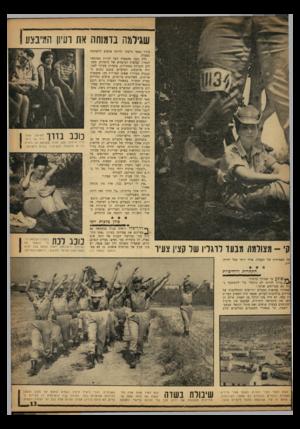 העולם הזה - גליון 1335 - 7 באפריל 1963 - עמוד 13 | שגילמה בדמוחה את רעיון iim n צורך נפשי כלשהו הדוחף אנשים להשתתף בצעדה. חלק ניכר מהצעדה הפך להיות ממוסחר לגמרי. קבוצות הצועדים של מוסדות, מפע־לים וחברות