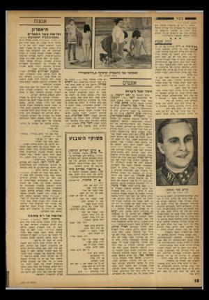 העולם הזה - גליון 1335 - 7 באפריל 1963 - עמוד 18 | בכר אממת (המשך מעמוד )17 דיברנו על כך עש פרופסור פלינגר. הוא קובע שאין כל אפשרות לכך שביליץ הורעל ברעל רגיל, כי שלושת הרופאים היו מבחינים בכך. אך הרופאים לא