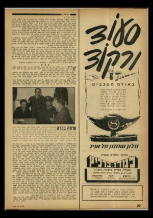 העולם הזה - גליון 1335 - 7 באפריל 1963 - עמוד 20 | (המשך מעמוד )9 ולשרתני בשעות שמשפחת פאלוטאי היתד. בעבודה. היא סיפרה לי את תולדות חייה. על מות אביר, ואמה במחנות המוות, על השוטטות בבודאפשט אחרי גירוש היהודים,