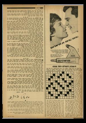 העולם הזה - גליון 1335 - 7 באפריל 1963 - עמוד 22 | Kחנינה ! (המשך מעמוד )20 לי בעניין הזה. אבל מתוך המכתבים הרבים שהחלפנו בינינו, אני מרגיש שהתקרבתי אליך עד מאד, ואני יודע שאם אהיה שוב אדם חופשי אהיה זקוק לאדם