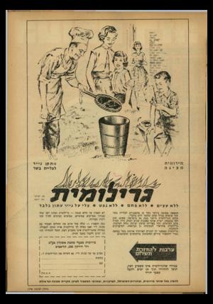 העולם הזה - גליון 1335 - 7 באפריל 1963 - עמוד 23 | מירו מי ת מתקן נייד לצליית בשר מציגה המצאה פשוטה ביותר (ועל כן מהפכנית) לצליית בשר תוך שימוש בנייר עתון כחומר דלק בלעדי. מתקן הגרילומית מיוצר כעת גם בישראל.