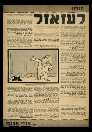 העולם הזה - גליון 1335 - 7 באפריל 1963 - עמוד 7 | הנדון: tl taaתארתי לעצמי כי יבוא אי־פעם יום בו אצטרך /׳:קום ולהגן על הממונה על שרותי־ד,בטחון. ־האיש הקטן היה, בכל שנות כהנתו, אוייב מושבע ועיקבי של שבועון זה.