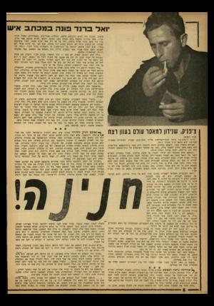 העולם הזה - גליון 1335 - 7 באפריל 1963 - עמוד 8 | ואל ב רנ ד פונה במכתב איש צ׳פניק, שנידון למאסר עולם בעוון וצח כבוד הנשיא: ביום ה־ 3.2.1952 נרצח שומר־הפרדסים אליהו סימן־טוב, בבניין השומרים באשדוד הנטושה. הוא