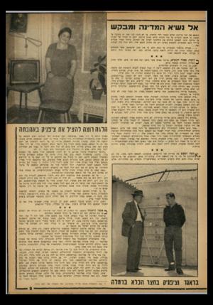 העולם הזה - גליון 1335 - 7 באפריל 1963 - עמוד 9 | אד נשיא המדינה ומבקש הנאשם את דבר עריקתו ואיים למסרו לידי הרשות. אך לא הוכח לנו, ואין זה מתקבל על דעתנו, כי הגיעו הדברים עד כדי תיגרת ידיים ואיום ברובה. יתכן