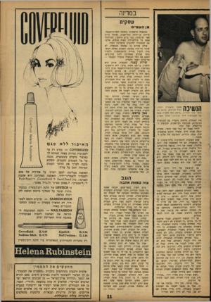 העולם הזה - גליון 1336 - 14 באפריל 1963 - עמוד 11 | במדינה עסקים מן השמי* הנשיכה מפקד מישטרת רמלה, דוויד תורג׳מן, מראה את סימני שיני הבריון* .היתר^זאת מחצית שעה של השתלמות חוקי הג׳ונגל,״ אומר הקצין. פיה המנהלת