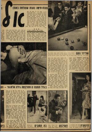 העולם הזה - גליון 1336 - 14 באפריל 1963 - עמוד 12 | מארגו אומרת בסצינה זו בסך הכל משפט אחד שמבטא את כל הטרגדיה שלה, :אתה לא היית איתי כמו תמיד, ״תגידי׳ איד מדברת זוגה א פ חו ת נרגשת מהבמאי היא גילה /אלמגור