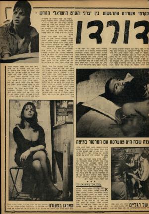 העולם הזה - גליון 1336 - 14 באפריל 1963 - עמוד 13 | סקרטי מעוררת התרגשות בין יצרני !הסרט הישראלי ההדש מה לי שאני נראית כמו שרציתי להראות, מארגו לא טיפוס של עשר־לירות־בחצר. גם התסריט כתוב ככה, הבמאי יש מספיק הבנה
