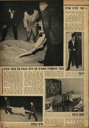 העולם הזה - גליון 1336 - 14 באפריל 1963 - עמוד 15 | אמר חנניה אוחיון המתרחש בדירה. רק כעבור מספר שעות, קרוב לשעת הצהריים, התעורר ח ש הסקרנות שלהם. מעברו השני של רחוב יוספטל, בו נמצאת דירתם של חנניה ואסתר אוחיון,
