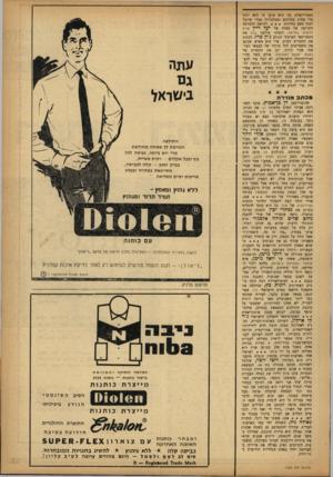 העולם הזה - גליון 1336 - 14 באפריל 1963 - עמוד 19 | האמריקאית, בה הוא טוען כי הוא יותר מדי עסוק בסרטים ובטלביזיה מכדי שיוכל לנהל מסע בחירות לקראת ההסרטה הקרובה של ספרה של יעל דיין פנים חדשות במראה, הזמינו אולפני