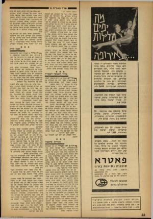 העולם הזה - גליון 1336 - 14 באפריל 1963 - עמוד 22 | מרד ב עלי ה א׳ הלילות נועדו לצעירים — הצעירים נועדו ללילות. ב 30-ביוני יוצא לדרך טיול ״חוג הצעירים — מועדון 33״ ,המוגבל לגילאי 35—25 שיסעו ל 34-יום לאיטליה,