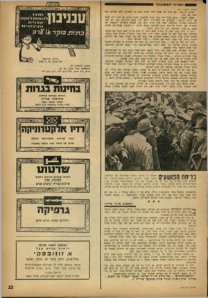 העולם הזה - גליון 1336 - 14 באפריל 1963 - עמוד 23 | רכישת־האליכי— כה מילא הד״ר ישראל קסטנר תפקיד כה חשוב — מהווה פרק ניפרד.