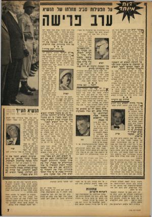 העולם הזה - גליון 1336 - 14 באפריל 1963 - עמוד 7 | על הפעילות סביב מחלתו של הנשיא עוב פרישה ץ ג*פפר ימים לפני חג הפסח ביקר סגן ^ ) ש ר החינוך, הרב קלמן כהנא, בביתו של דויד בן־גוריון בתל־אביב. הם דיברו בשני