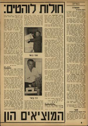 העולם הזה - גליון 1336 - 14 באפריל 1963 - עמוד 8 | במדינה משטרה רומקמא שי חליפת־מכתבים בלתי־רגילה התנהלה בשבועיים האחרונים בין המטה הארצי של המשטרה, לבין האזרח ראובן (״רומק״) גרינברג. היא החלה עם מכתב ארוך,